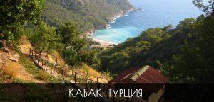 at-kabak_ce16809198123cbfafa67d19a5e0f68f-300x144