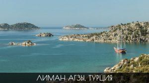 at-liman-agzi_22e5269e213a2bd518866c224d61de2f-300x169